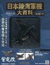 日本陸海軍機大百科全国版 2016年11月23日号【雑誌】【2500円以上送料無料】