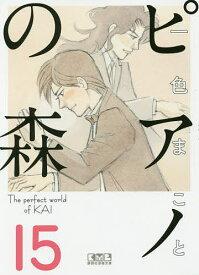 ピアノの森 The perfect world of KAI 15/一色まこと【3000円以上送料無料】
