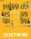 世界の名酒事典 2017年版/講談社【2500円以上送料無料】