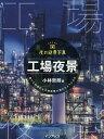 夜の絶景写真 工場夜景編/小林哲朗【2500円以上送料無料】