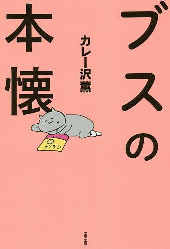 【店内全品5倍】ブスの本懐/カレー沢薫【3000円以上送料無料】