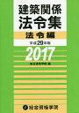 建築関係法令集 平成29年版法令編/総合資格学院【2500円以上送料無料】