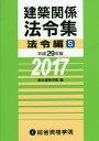 建築関係法令集 平成29年版法令編S/総合資格学院【2500円以上送料無料】