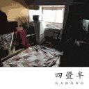 四畳半/GADORO【2500円以上送料無料】