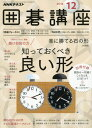 NHK 囲碁講座 2016年12月号【雑誌】【2500円以上送料無料】