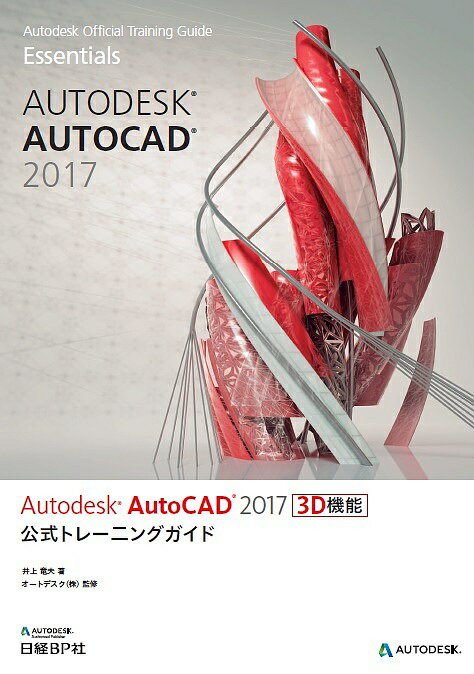 Autodesk AutoCAD 2017 3D機能公式トレーニングガイド/井上竜夫/オートデスク株式会社【2500円以上送料無料】
