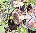 葉桜と魔笛/太宰治/紗久楽さわ【2500円以上送料無料】