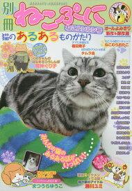 猫のあるあるものがたり ねこルンルン号【合計3000円以上で送料無料】