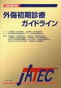 外傷初期診療ガイドラインJATEC/日本外傷学会/日本救急医学会/日本外傷学会外傷初期診療ガイドライン改訂第5版編集…
