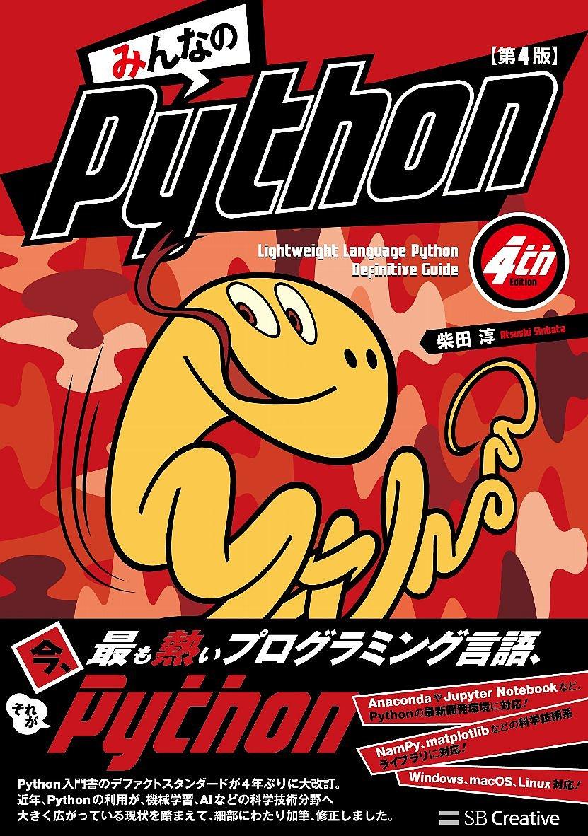 みんなのPython Lightweight Language Python Definitive Guide/柴田淳【3000円以上送料無料】