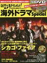 日経エンタテインメント!海外ドラマSpecial 2017〈冬〉号【2500円以上送料無料】