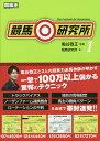 競馬研究所 1/亀谷敬正/競馬研究所【2500円以上送料無料】