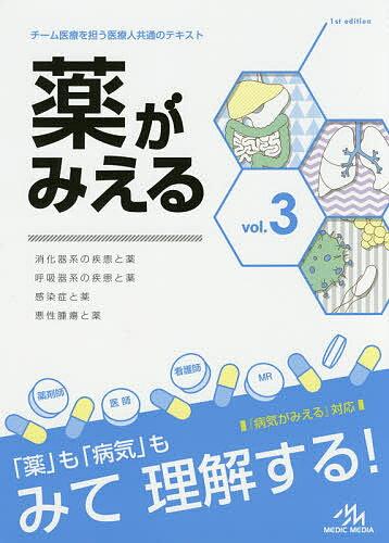 薬がみえる vol.3/医療情報科学研究所