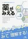 薬がみえる vol.3/医療情報科学研究所【2500円以上送料無料】