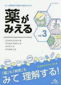 薬がみえる vol.3/医療情報科学研究所【合計3000円以上で送料無料】