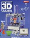 マイ3Dプリンター再刊行版全国版 2016年12月13日号【雑誌】【2500円以上送料無料】
