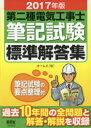 第二種電気工事士筆記試験標準解答集 2017年版【2500円以上送料無料】