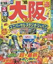 るるぶ大阪ベスト ちいサイズ '18【2500円以上送料無料】