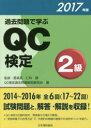 過去問題で学ぶQC検定2級 17〜22回 2017年版/仁科健/QC検定過去問題解説委員会【2500円以上送料無料】