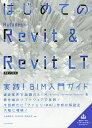 はじめてのAutodesk Revit & Revit LT 実践!BIM入門ガイド/小林美砂子/中川まゆ/内田公平【2500円以上送料無料】