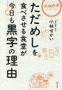 ただめしを食べさせる食堂が今日も黒字の理由/小林せかい【合計3000円以上で送料無料】