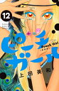 ピーチガール 12 新装版/上田美和【2500円以上送料無料】