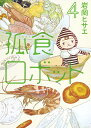 孤食ロボット 4/岩岡ヒサエ【2500円以上送料無料】