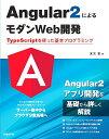 Angular2によるモダンWeb開発 TypeScriptを使った基本プログラミング/末次章【2500円以上送料無料】