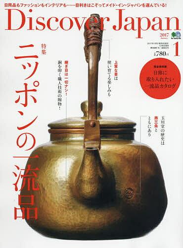 Discover Japan 2017年1月号【雑誌】【3000円以上送料無料】