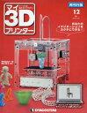 マイ3Dプリンター再刊行版全国版 2016年12月20日号【雑誌】【2500円以上送料無料】