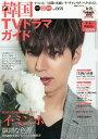 韓国TVドラマガイド vol.068【2500円以上送料無料】