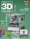 マイ3Dプリンター再刊行版全国版 2016年12月27日号【雑誌】【2500円以上送料無料】