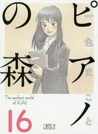 【28日1:59まで1000円OFFクーポン有】ピアノの森 The perfect world of KAI 16/一色まこと【3000円以上送料無料】