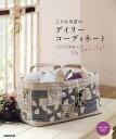 こうの早苗のデイリーコーディネート ソーイング&布バッグ My Fabric Style/こうの早苗【2500円以上送料無料】