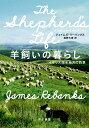 羊飼いの暮らし イギリス湖水地方の四季/ジェイムズ・リーバンクス/濱野大道【2500円以上送料無料】