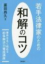 若手法律家のための和解のコツ/廣田尚久【2500円以上送料無料】