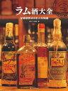 ラム酒大全 定番銘柄100本の全知識/日本ラム協会【2500円以上送料無料】