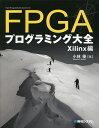 FPGAプログラミング大全 Xilinx編/小林優【2500円以上送料無料】