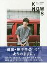 KNOWS KEI TANAKA PHOTO BOOK/TSUTOMUONO【2500円以上送料無料】