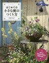 はじめての小さな庭のつくり方 奥行き20cmの空間も素敵な庭に!/宇田川佳子【2500円以上送料無料】