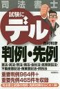 司法書士試験にデル判例・先例/西村和彦【2500円以上送料無料】