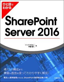 ひと目でわかるSharePoint Server 2016/平野愛【合計3000円以上で送料無料】