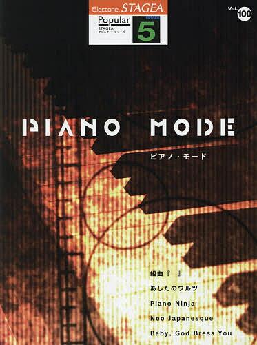PIANO MODE【2500円以上送料無料】