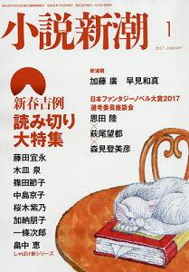 小説新潮 2017年1月号【雑誌】【3000円以上送料無料】