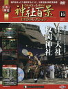 神社百景DVDコレクション全国版 2017年1月17日号【雑誌】【2500円以上送料無料】