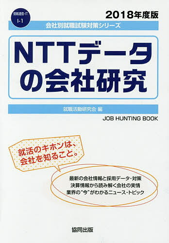NTTデータの会社研究 JOB HUNTING BOOK 2018年度版/就職活動研究会【2500円以上送料無料】