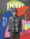 pen+ 1冊まるごとNIGO【2500円以上送料無料】