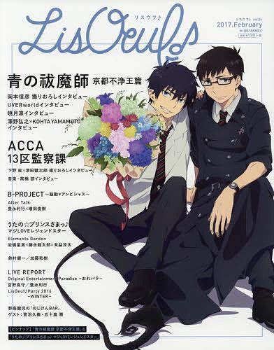 LisOeuf♪ vol.04(2017.February)【2500円以上送料無料】