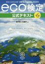 環境社会検定試験eco検定公式テキスト 持続可能な社会をわたしたちの手で/東京商工会議所【2500円以上送料無料】