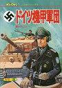 ドイツ機甲軍団 壮烈!! 復刻版/中西立太/菊池晟【2500円以上送料無料】
